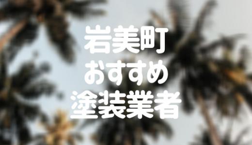 鳥取県岩美町の「外壁塗装・屋根塗装」おすすめ業者を一覧で紹介!