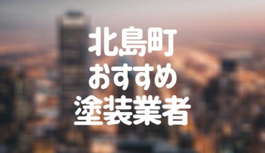 徳島県北島町の「外壁塗装・屋根塗装」おすすめ業者を一覧で紹介!