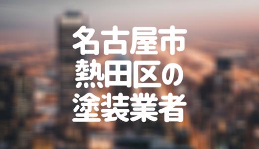 愛知県名古屋市熱田区の「外壁塗装・屋根塗装」おすすめ業者を一覧で紹介!