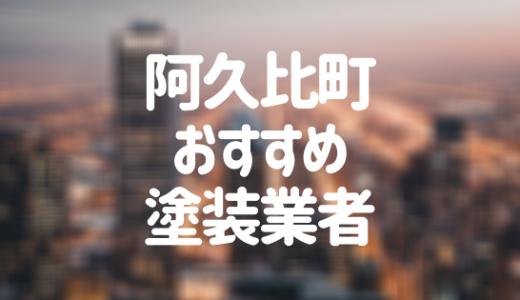 愛知県阿久比町の「外壁塗装・屋根塗装」おすすめ業者を一覧で紹介!