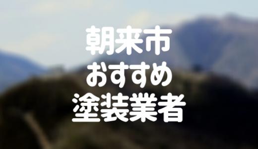 兵庫県朝来市の「外壁塗装・屋根塗装」おすすめ業者を一覧で紹介!