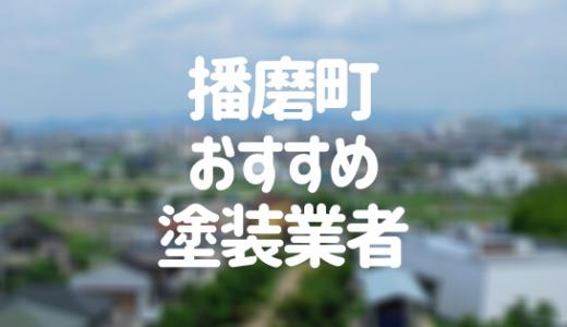 兵庫県播磨町の「外壁塗装・屋根塗装」おすすめ業者を一覧で紹介!