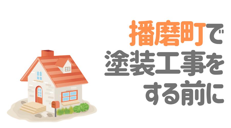 播磨町で塗装工事をする前に
