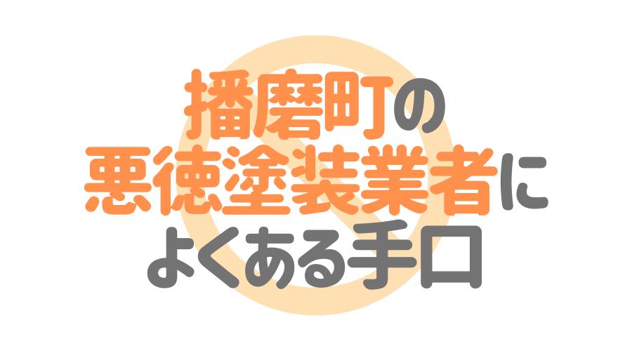 播磨町の悪徳塗装業者によくある手口