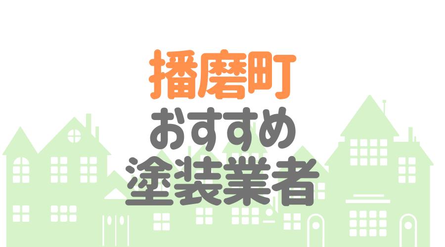 播磨町のおすすめ塗装業者