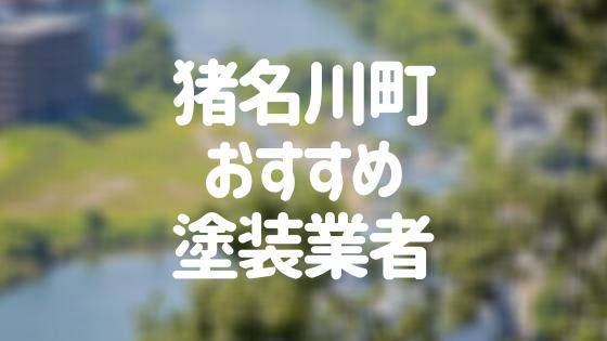 兵庫県猪名川町の「外壁塗装・屋根塗装」おすすめ業者を一覧で紹介!