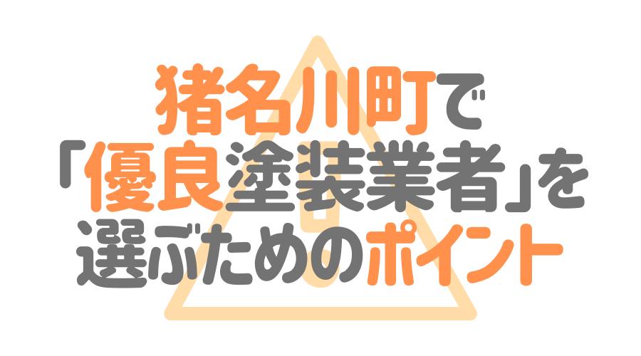 猪名川町で優良塗装業者を選ぶためのポイント