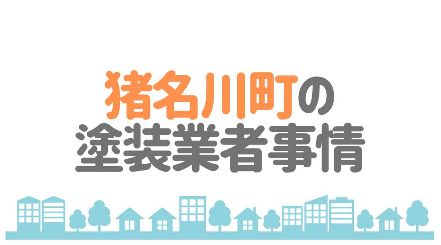 猪名川町の塗装業者事情