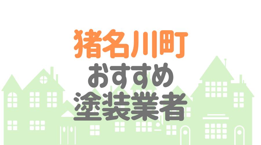 猪名川町おすすめ塗装業者
