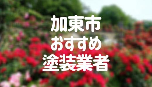 兵庫県加東市の「外壁塗装・屋根塗装」おすすめ業者を一覧で紹介!