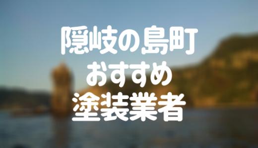 島根県隠岐の島町の「外壁塗装・屋根塗装」おすすめ業者を一覧で紹介!