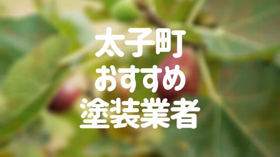 兵庫県太子町の「外壁塗装・屋根塗装」おすすめ業者を一覧で紹介!