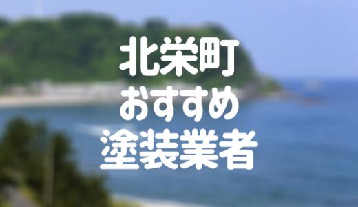 鳥取県北栄町の「外壁塗装・屋根塗装」おすすめ業者を一覧で紹介!