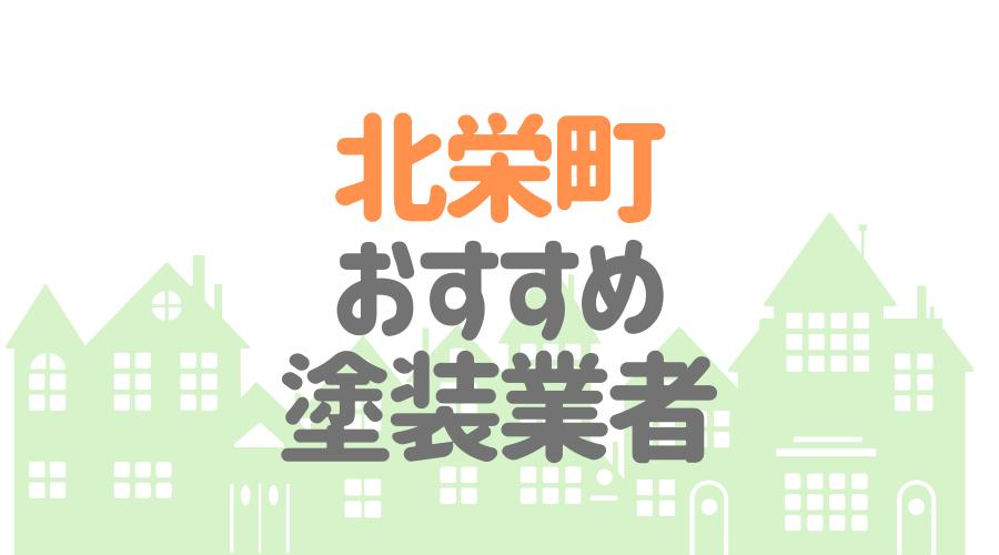 北栄町おすすめ塗装業者