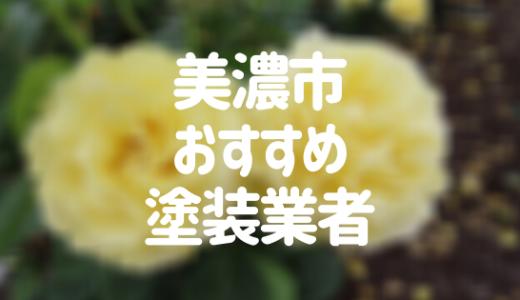 岐阜県美濃市の「外壁塗装・屋根塗装」おすすめ業者を一覧で紹介!