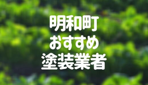 三重県明和町の「外壁塗装・屋根塗装」おすすめ業者を一覧で紹介!
