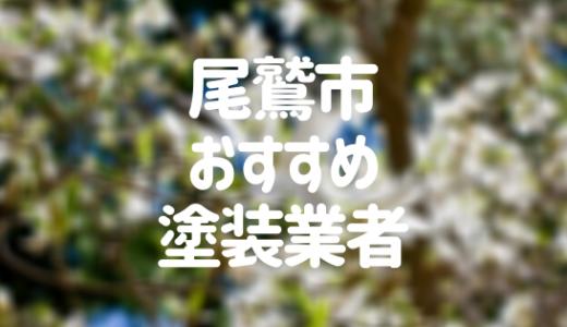 三重県尾鷲市の「外壁塗装・屋根塗装」おすすめ業者を一覧で紹介!