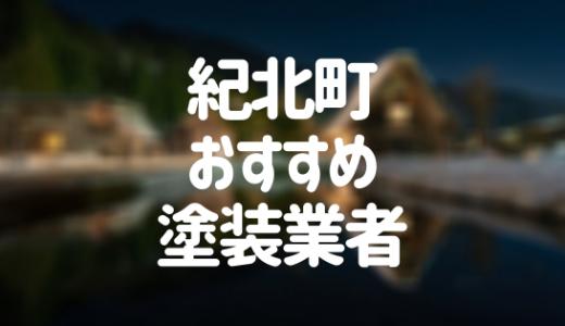 三重県紀北町の「外壁塗装・屋根塗装」おすすめ業者を一覧で紹介!