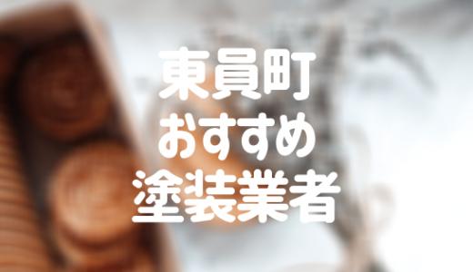 三重県東員町の「外壁塗装・屋根塗装」おすすめ業者を一覧で紹介!