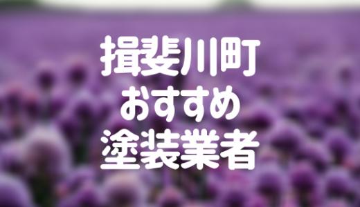岐阜県揖斐川町の「外壁塗装・屋根塗装」おすすめ業者を一覧で紹介!