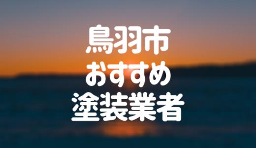 三重県鳥羽市の「外壁塗装・屋根塗装」おすすめ業者を一覧で紹介!