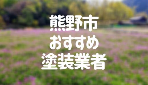 三重県熊野市の「外壁塗装・屋根塗装」おすすめ業者を一覧で紹介!