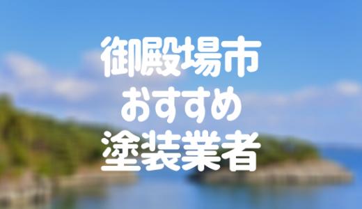 静岡県御殿場市の「外壁塗装・屋根塗装」おすすめ業者を一覧で紹介!