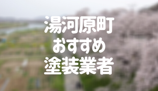 神奈川県湯河原町の「外壁塗装・屋根塗装」おすすめ業者を一覧で紹介!