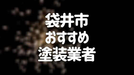 静岡県袋井市の「外壁塗装・屋根塗装」おすすめ業者を一覧で紹介!