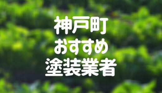 岐阜県神戸町の「外壁塗装・屋根塗装」おすすめ業者を一覧で紹介!