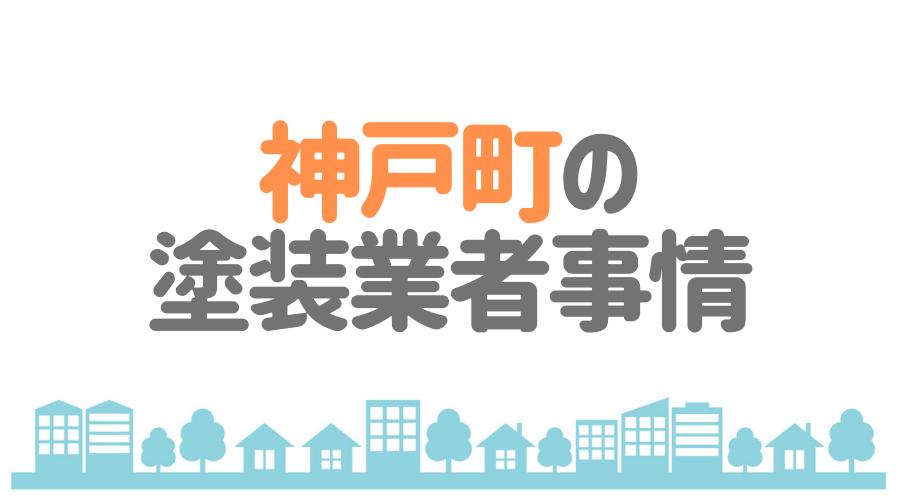 神戸町の塗装業者事情