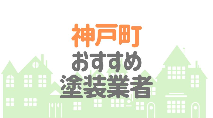 神戸町おすすめ塗装業者