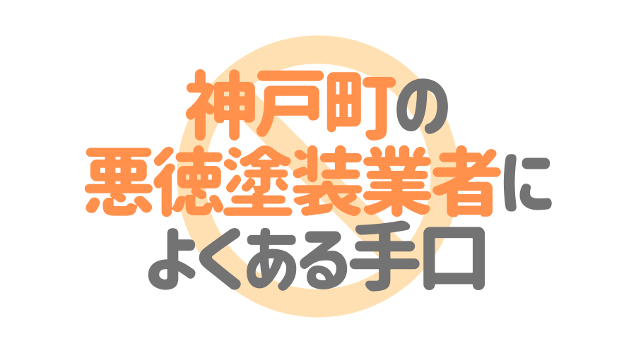 神戸町の悪徳塗装業者によくある手口