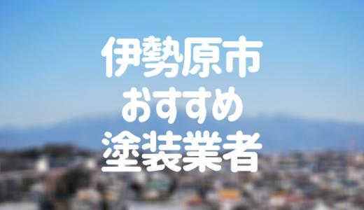 神奈川県伊勢原市の「外壁塗装・屋根塗装」おすすめ業者を一覧で紹介!