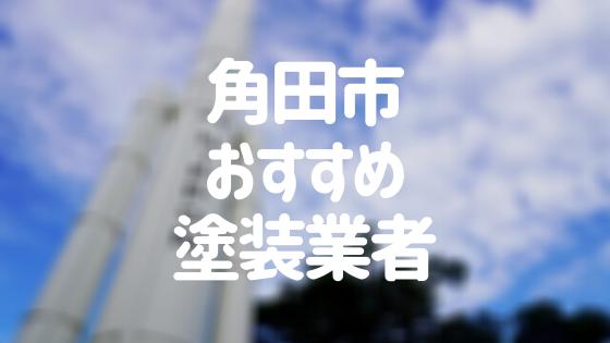 宮城県角田市の「外壁塗装・屋根塗装」おすすめ業者を一覧で紹介!