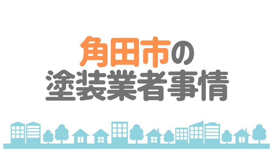 角田市の塗装業者事情
