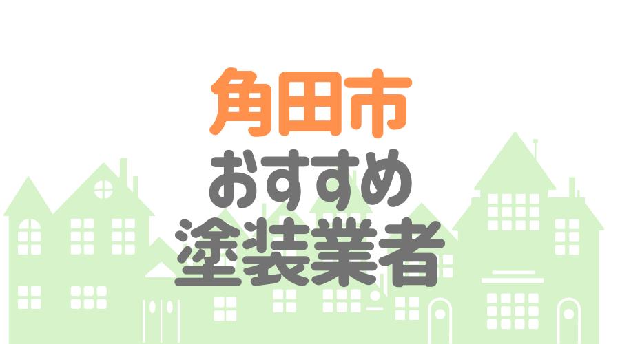 角田市おすすめ塗装業者