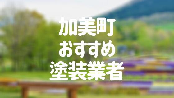 宮城県加美町の「外壁塗装・屋根塗装」おすすめ業者を一覧で紹介!