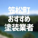 岐阜県笠松町の「外壁塗装・屋根塗装」おすすめ業者を一覧で紹介!