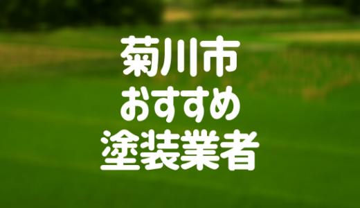 静岡県菊川市の「外壁塗装・屋根塗装」おすすめ業者を一覧で紹介!