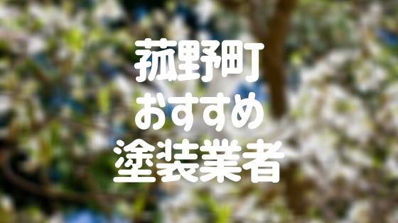 三重県菰野町の「外壁塗装・屋根塗装」おすすめ業者を一覧で紹介!