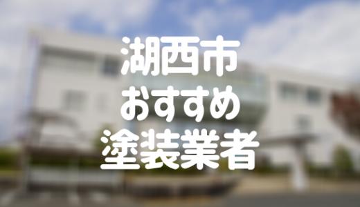 静岡県湖西市の「外壁塗装・屋根塗装」おすすめ業者を一覧で紹介!