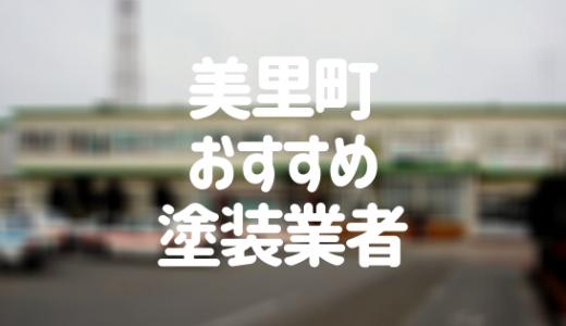 宮城県美里町の「外壁塗装・屋根塗装」おすすめ業者を一覧で紹介!