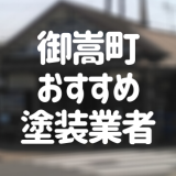 岐阜県御嵩町の「外壁塗装・屋根塗装」おすすめ業者を一覧で紹介!