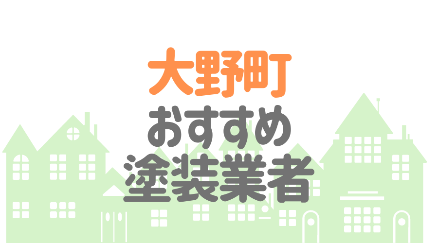 大野町おすすめ塗装業者