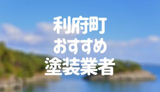 宮城県利府町の「外壁塗装・屋根塗装」おすすめ業者を一覧で紹介!