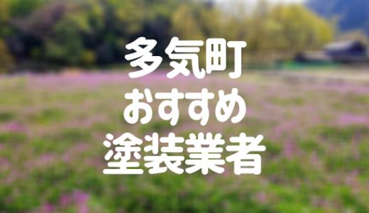 三重県多気町の「外壁塗装・屋根塗装」おすすめ業者を一覧で紹介!