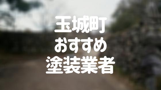三重県玉城町の「外壁塗装・屋根塗装」おすすめ業者を一覧で紹介!