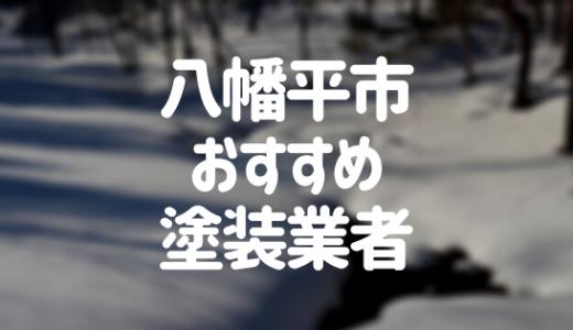 岩手県八幡平市の「外壁塗装・屋根塗装」おすすめ業者を一覧で紹介!