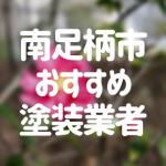 神奈川県南足柄市の「外壁塗装・屋根塗装」おすすめ業者を一覧で紹介!